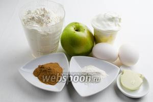 Чтобы приготовить булочки, нужно для начинки взять яблоки, масло, сахар, корицу; для теста — яйца, сахар, соль, сметану, муку, разрыхлитель.