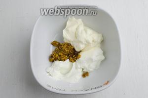 Приготовим соус для салата. Домашний майонез (2 ст.л.), сметану 20% жирности (1 ст.л.) и горчицу (1 ч.л.) перемешать.