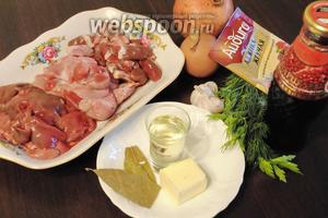 Подготовить продукты: аджику, гранат, куриную печень, желудки, сердечки, лаврушку, лук, масло, соль, соус, чеснок, зелень.