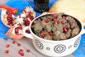 Готовое блюдо посыпать зеленью (укроп и петрушка по вкусу) и зёрнами половины граната.