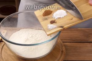 Отдельно соединим сухие ингредиенты муку (280 г), корицу (1 ч. л.), 1 щепотку соли и 1 щепотку кардамона, и разрыхлитель (10 г). Хорошо всё перемешаем.