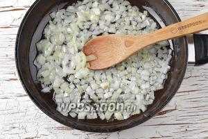 Лук (1 штуку) почистить, нарезать мелкими кубиками. Обжарить на подсолнечном масле (2 ст. л.) до лёгкой прозрачности.