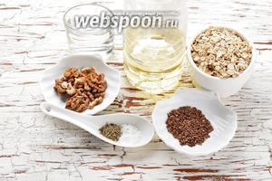 Для работы нам понадобится подсолнечное масло, овсяные хлопья (обычные, не быстрого приготовления), соль, грецкие орехи, прованские травы, вода, лён в семенах.