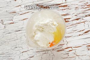 В чашу блендера поместить 250 граммов творога,  натуральный йогурт (100 мл), 1 яйцо, сахар (1 ст. л.), 1 грамм соли.