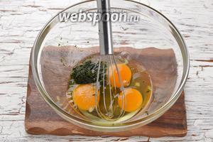 Яйца соединить с нарезанным укропом (15 граммов, у меня укроп замороженный), солью (0,25 ч. л.). Слегка взбить венчиком.