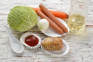 Для работы нам понадобится капуста (у меня савойская), лук репчатый, морковь, сосиски, кетчуп, соль, картофель, подсолнечное масло.