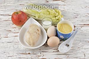 Для работы нам понадобятся свежие яйца, пекинская капуста, куриное филе, яблоко, майонез, йогурт натуральный, соль, чёрный молотый перец, лимонный сок, подсолнечное масло.