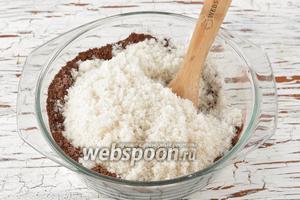 Просеять муку (250 г) вместе с какао (50 г) и содой (1,5 ч. л.). Добавить к ним соль (0,5 ч. л.), сахар (300 г) и хорошо перемешать.