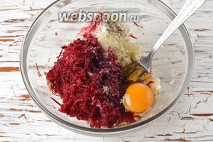 Соединить сайру, картофель (120 г), свёклу, 1 яйцо, соль (1 ч. л.), чёрный молотый перец (0,2 ч. л.). Хорошо перемешать.
