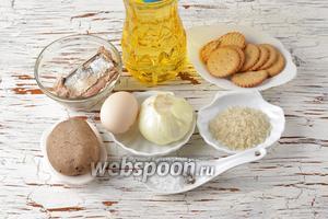 Для работы нам понадобится картофель, рис, солёные крекеры, консервы «Сайра в собственном соку» (1 стандартная банка), яйцо, репчатый лук, подсолнечное масло, соль, чёрный молотый перец.