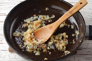 Лук (1 штуку) очистить, нарезать небольшими кубиками и обжарить на подсолнечном масле (2 ст. л.) до лёгкой золотистости.