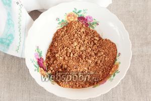 Арахис (1 стакан) промыть, обсушить и обжарить. Обжаренный арахис измельчить доступным вам способом, можно прям в крошку в кофемолке.
