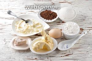 Для работы нам понадобится пшеничная мука, какао, сливочное масло, сметана, яйцо, соль, ванильный сахар, живые дрожжи.