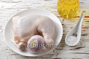 Для работы нам понадобится куриный окорочок, репчатый лук, чеснок, подсолнечное масло, соль, чёрный молотый перец.