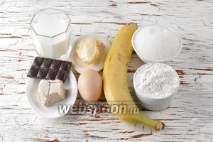 Для работы нам понадобятся живые дрожжи, чёрный шоколад, банан, мука пшеничная, сливочное масло, натуральный йогурт, сахар, соль, яйцо.