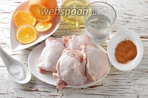 Для работы нам понадобятся куриные бёдра, соль, смесь приправ для курицы, вода, подсолнечное масло.