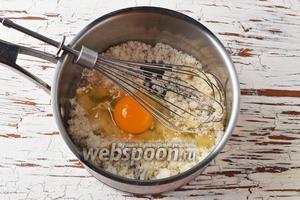 В толстостенной кастрюле соединить 100 г сахара и 1 яйцо. Взбить венчиком.