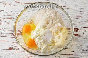 Добавить к творогу 2 яйца, сахар (120 г), ванильный сахар (10 г), мягкое сливочное масло (50 г). Хорошо растереть до образования однородной массы. Можно измельчить массу блендером.