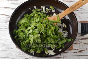 Добавить промытый и нарезанный шпинат (1 пучок). Жарить, помешивая, 2 минуты.