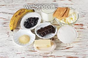 Для работы нам понадобится натуральный йогурт, творог, быстрорастворимый желатин, сахар, печенье, сливочное масло, чёрный шоколад, черника (у меня замороженная), банан.