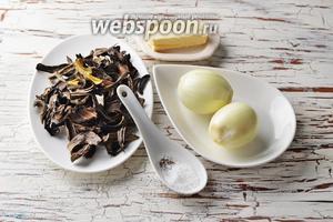 Для работы нам понадобятся грибы лесные сушёные, репчатый лук, сливочное масло, соль, чёрный молотый перец.