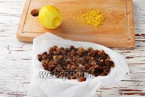 Натереть цедру лимона. Изюм (100 г) распарить и выложить на бумажные салфетки для того, чтобы впиталась лишняя жидкость.