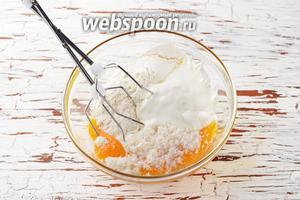 Для крема соединить 6 желтов с сахаром (100 г) и сметаной (250 г). Взбить до образования однородной массы.
