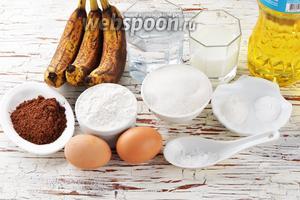 Для работы нам понадобятся бананы (2 больших или 3 небольших), вода, молоко, подсолнечное масло, пшеничная мука, сода, разрыхлитель, яйца, какао, соль, ванильный сахар, сахар.