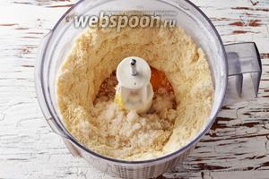 Измельчить в мелкую крошку (1-2 минуты работы комбайна). Добавить 5 желтков и 1 стакан сахара.