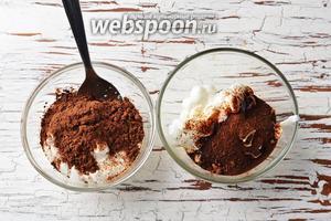 Теперь займёмся начинкой. В одной миске соединить 100 г сметаны и какао (2 ст. л.), а во второй — 100 г сметаны и растворимый кофе (2 ст. л.). Хорошо перемешать.