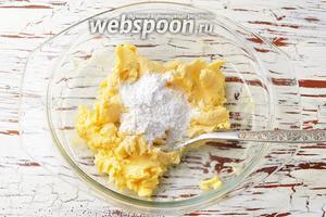 Масло (100 г) комнатной температуры хорошо растереть с сахарной пудрой (1 ст. л.).