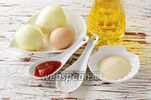 Для работы нам понадобится репчатый лук, манная крупа, яйцо, соль, чёрный молотый перец, подсолнечное масло, кетчуп.