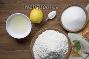 Подготовить продукты: лимон, масло подсолнечное, муку, разрыхлитель, сахар.