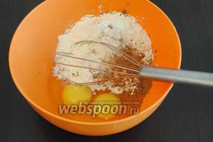 Всыпать все сухие составляющие в миску: овсяные отруби (4 ст. л.), какао (2 ч. л.), сухое обезжиренное молоко (4 ст. л.), сахзам по вкусу (я всыпала 3 мерных ложечки Фитпрада). Вбить 2 яйца. Можно добавить  ароматизатор миндаль (по желанию).