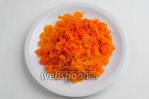 Отваренную 1 морковь очистить, натереть мелко.