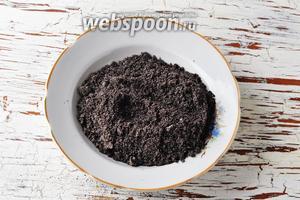 Тем временем приготовить начинку. Сухой мак (0,75 стакана) измельчить (в кухонном комбайне или кофемолке).