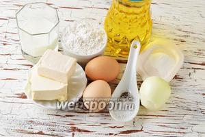 Для работы нам понадобится пшеничная мука, сметана, сливочное масло, подсолнечное масло, яйца, репчатый лук, соль, чёрный молотый перец, разрыхлитель, плавленый сыр.