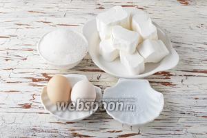 Для работы нам понадобится маршмеллоу, сахар, яйца (белки), лимонная кислота.