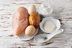 Для работы нам понадобится куриное филе, картофель, сметана, яйца, пшеничная мука, чёрный молотый перец, соль.