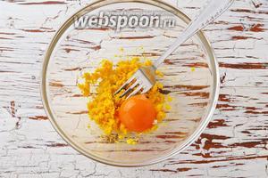 1 яйцо отварить вкрутую. Очистить. Отделить белок от желтка. Желток размять вилкой, соединить с 1 желтком сырого яйца и перемешать.