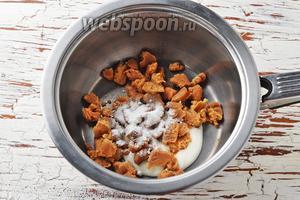 Поместить подготовленные ириски, сахарную пудру 2 ст. л. и 50 г сметаны в толстостенный сотейник (огонь низкий). Нагревать, постоянно помешивая, пока масса не станет однородной.