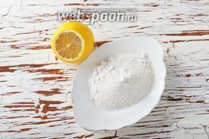 Для работы нам понадобится лимон и сахарная пудра.