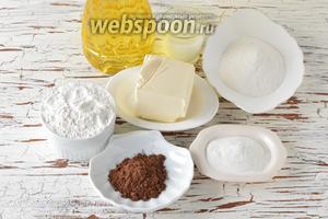 Для работы нам понадобится пшеничная мука, сливочное масло, подсолнечное масло, сахарная пудра, ванильный сахар, разрыхлитель, какао, сметана.