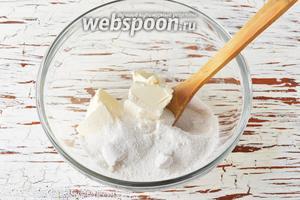 Соединить масло комнатной температуры 100 г, ванильный сахар 10 г и сахарную пудру 1 стакан. Растереть ложкой до однородной массы.