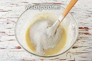 Муку (1,8 стакана) просеять с разрыхлителем 5 г и частями подмешивать в тесто, постоянно мешая ложкой. В конце быстро домесить тесто холодными руками, чтобы масло, находящееся в нем, не растаяло.