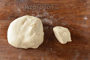 Отделить от теста кусочек, размером примерно как 2-3  грецких ореха.