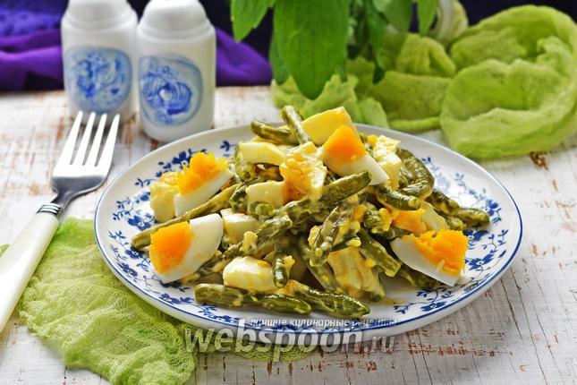 Фото Салат из зелёной фасоли с яйцом