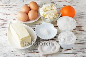 Для приготовления коржей нам понадобятся яйца, пшеничная мука, сливочное масло, разрыхлитель, сахар, ванильный сахар, апельсин, творог.