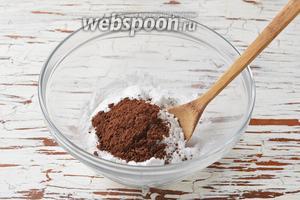 В миске соединить просеянную сахарную пудру 225 граммов и 2 ч. л. порошка какао.
