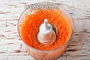 2 моркови очистить, нарезать кусочками, поместить в чашу кухонного комбайна (насадка металлический нож) и измельчить до крошки. Нам понадобится 1 стакан (объём стакана 250 мл) морковной крошки.